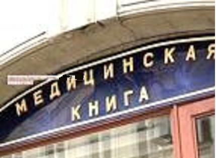 """Букинистический магазин """"Медицинская книга"""""""